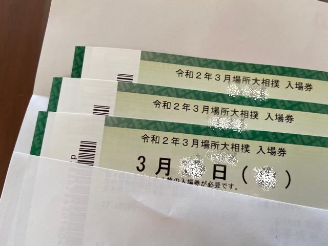 チケット 大相撲